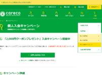 カレコ入会キャンペーン2000円クーポン