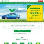 カレコ入会キャンペーン1000円クーポン