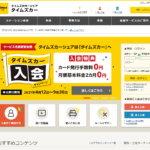 タイムズカー入会キャンペーン