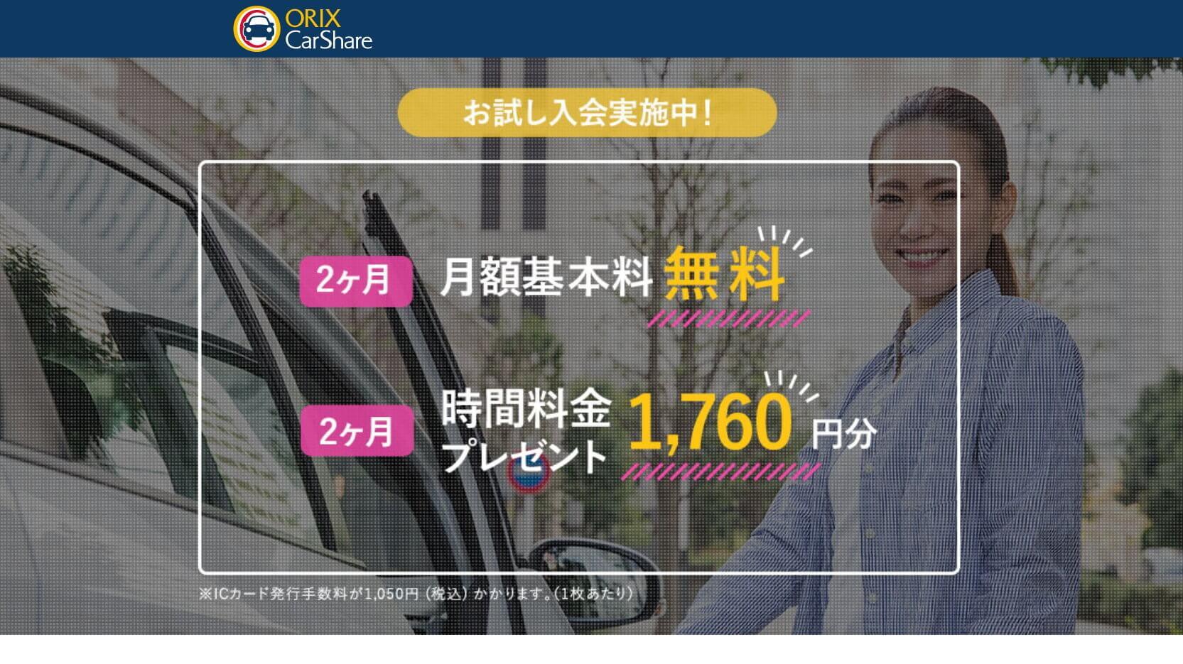 オリックスカーシェア入会キャンペーン