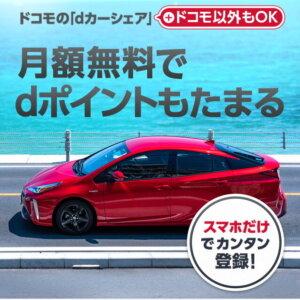 dカーシェアキャンペーン