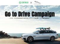ジャガー Go to Driveキャンペーン