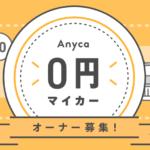 0円マイカー