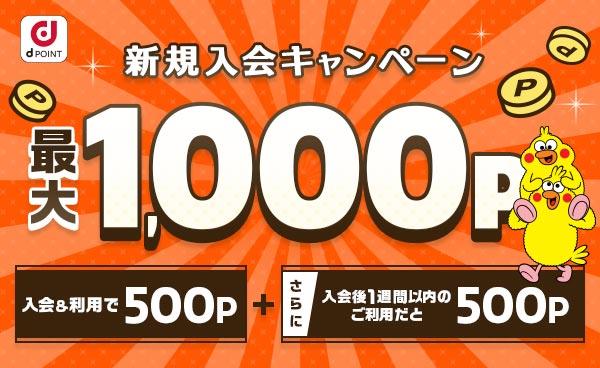 ドコモカーシェア入会キャンペーン