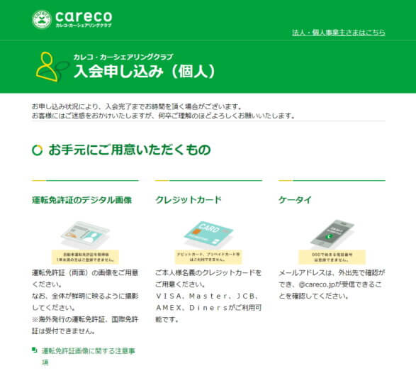 カレコ入会方法PC申請用意